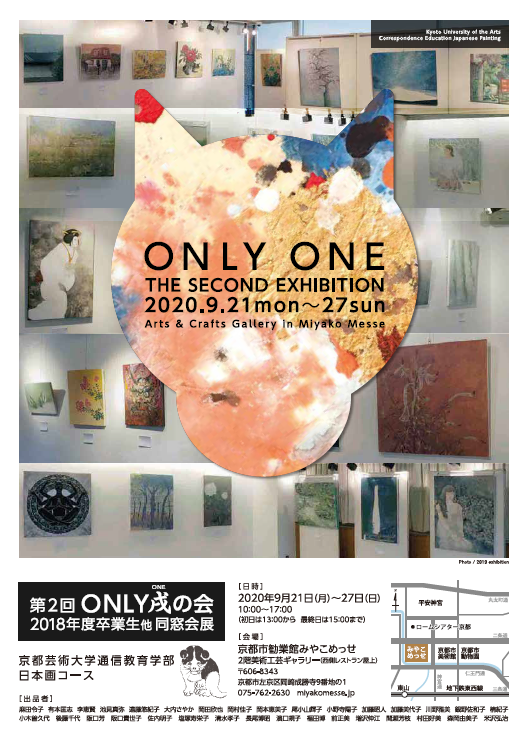 ONLY 戌の会 日本画展